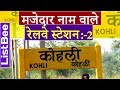 Funny Names of 49 Indian Rail Stations || Part :- 2