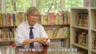 Publication Date: 2017-08-11 | Video Title: 【校長有話兒】羅煦鈞校長 專訪(Part 1)