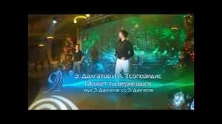 Смотреть клип Александрос Тсопозидис И Эльдар Дaлгатов - Может Ты Вернешься