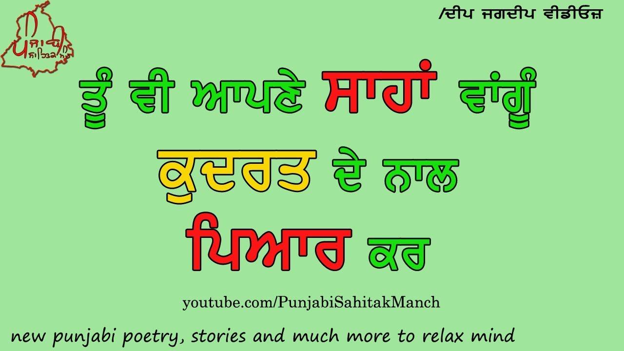 ਕੁਦਰਤ ਨਾਲ ਪਿਆਰ ਕਰ | Love to Nature | Punjabi Poetry | Mind Relaxing Thoughts