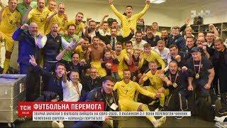 Українці у соцмережах не можуть натішитися виходом української збірної на Євро 2020