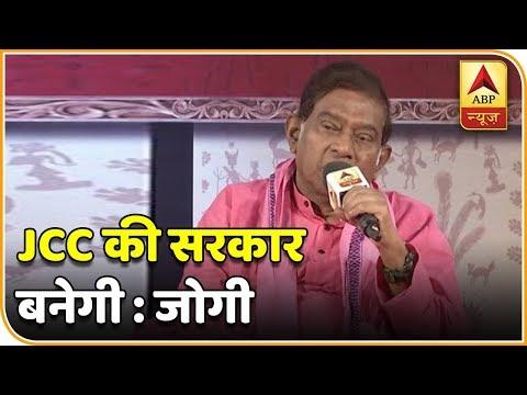 "Shikhar Sammelan: ""JCC Will Form Govt. Defeating BJP & Congress"", Claims Ajit Jogi | ABP News"