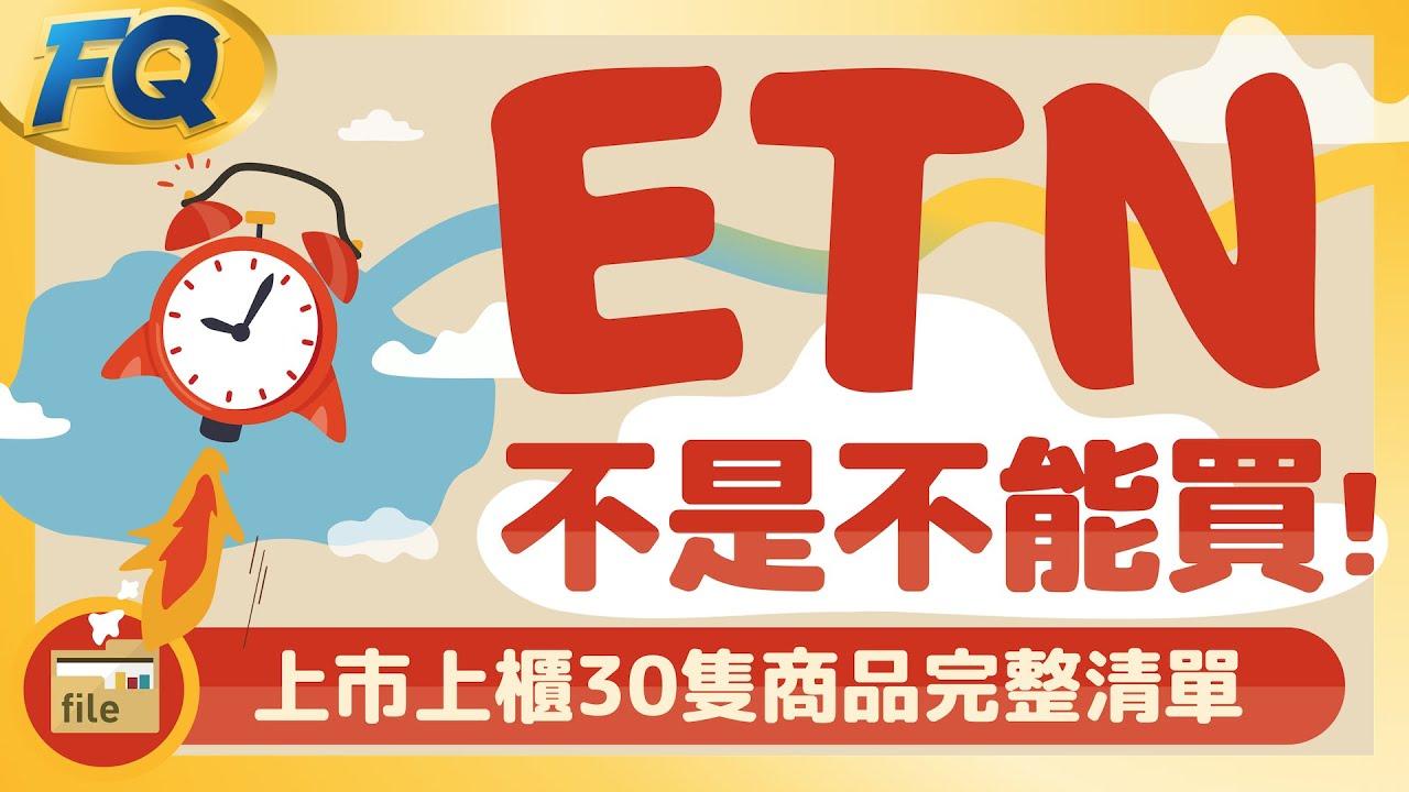 ETN不是不能買 但好像變成ETF基礎總複習 | 夯翻鼠FQ67