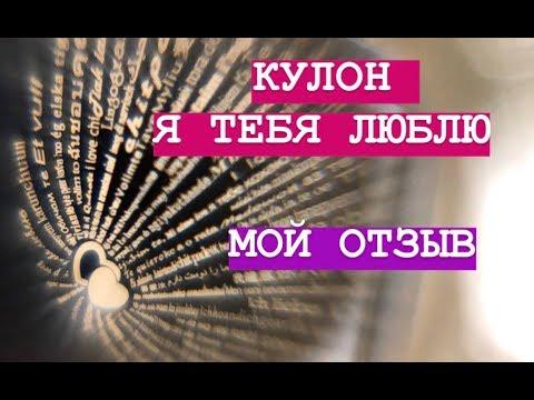 Мой отзыв. Кулон I LOVE YOU на 100 языках. Романтический  подарок.
