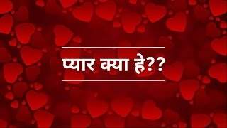 Pyar kya hai ? ।। what is Love? (शायरी)