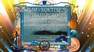 Крым - Коктебель (Планерское). Фрагменты старых художественных фильмов, которые здесь снимали