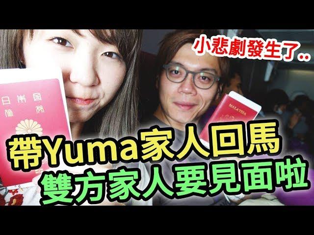 帶Yuma家人回馬來西亞~雙方父母要見面啦!沒想到有這個一個小狀況發生..