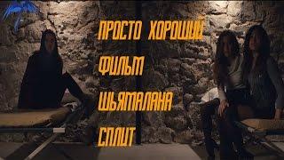Мнение о фильме Шьямалана Сплит.
