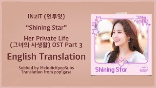In2it (인투잇) - shining star (her private life ost part 3 ...