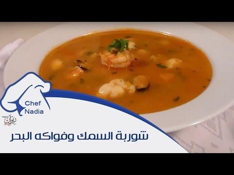 شوربة السمك وفواكه البحر الشيف نادية | Recette soupe de poisson