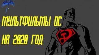 Какие мультфильмы DC выйдут в 2020 году.