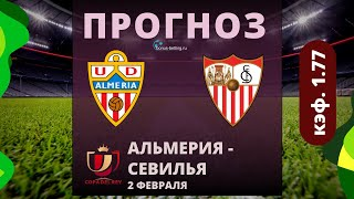 Альмерия Севилья прогноз на 2 февраля Кубок Испании Прогнозы на футбол на сегодня