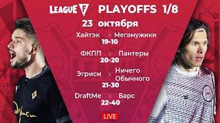 League F   Playoffs 1/8
