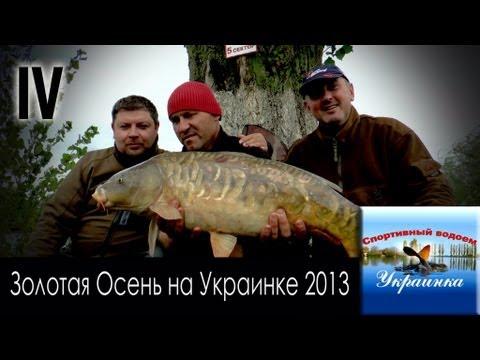Про Рыбалку на Украинке 2013. День 4.