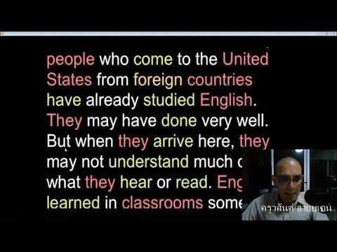 ฝึกฟังภาษาอังกฤษง่ายๆสำเนียงอเมริกัน/การเรียนภาษาอังกฤษที่อเมริกา  (easy American English listening)