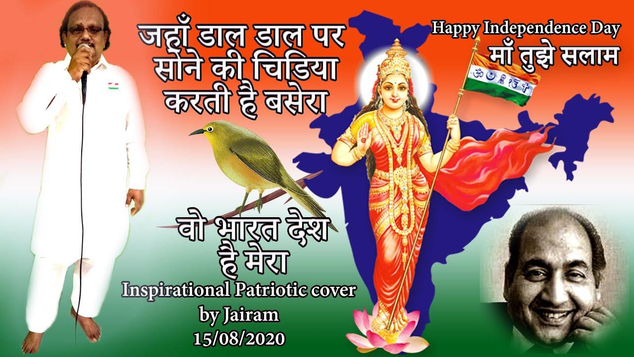 Download   Jahan Daal Daal Par Sone Ki Chidiya Karti Hai Basera   Patriotic Songs of India   Mohammed Rafi  