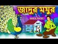 Jadur Moyur - Rupkothar Golpo.3gp