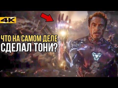 Что на самом деле сделал Тони Старк? Новый злодей Мстителей!