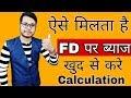 ऐसे मिलता है Fixed Deposit पर ब्याज | How bank Calculate Fixed FDs Interest Rates | FD Calculator