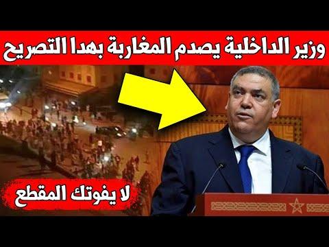 لا يصدق.. وزير الداخلية عبد الوافي لفتيت يقول شيء غير متوقع - لازم تشاهد الفيديو  ?