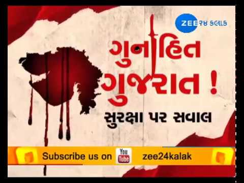 Vaad Vivad: Crime in Gujarat rising at increasing rate, hole in security remains - Zee 24 Kalak
