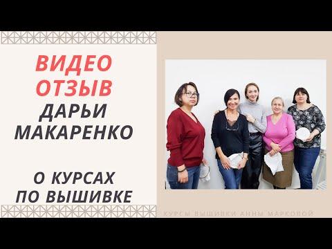 Курсы по русской народной вышивке