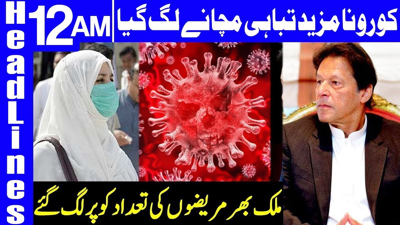 Coronavirus cases in Pakistan surge to 730 | Headlines 12 AM | 22 March 2020 | Dunya News