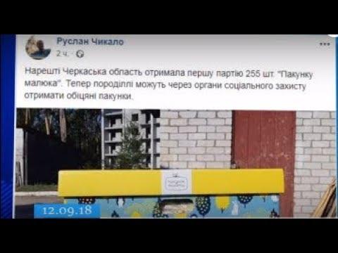 ТРК ВіККА: Черкаська область уже отримала першу партію «бейбі-боксів»