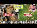 【DIY主婦】水はけの悪い庭に暗渠排水の設置 の動画、YouTube動画。