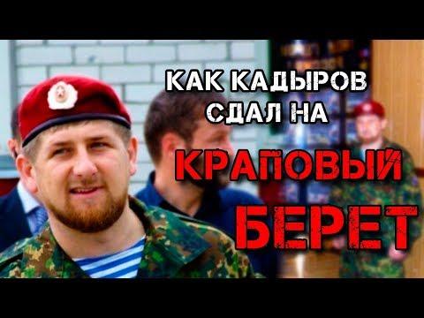 Как Рамзан Кадыров