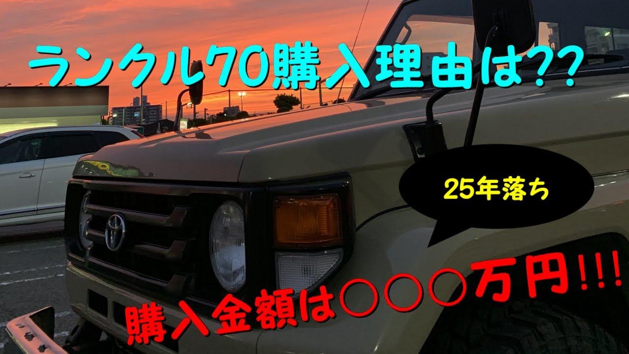 【Motovlog】#040 ランクル70購入理由 & 購入金額