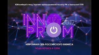 НЕЙРОННАЯ СЕТЬ РОССИЙСКОГО БИЗНЕСА. ИННОПРОМ 2019