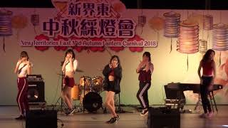 Publication Date: 2018-09-25 | Video Title: 180922 新界東中秋綵燈會-青年之夜 : 舞蹈表演 Ja