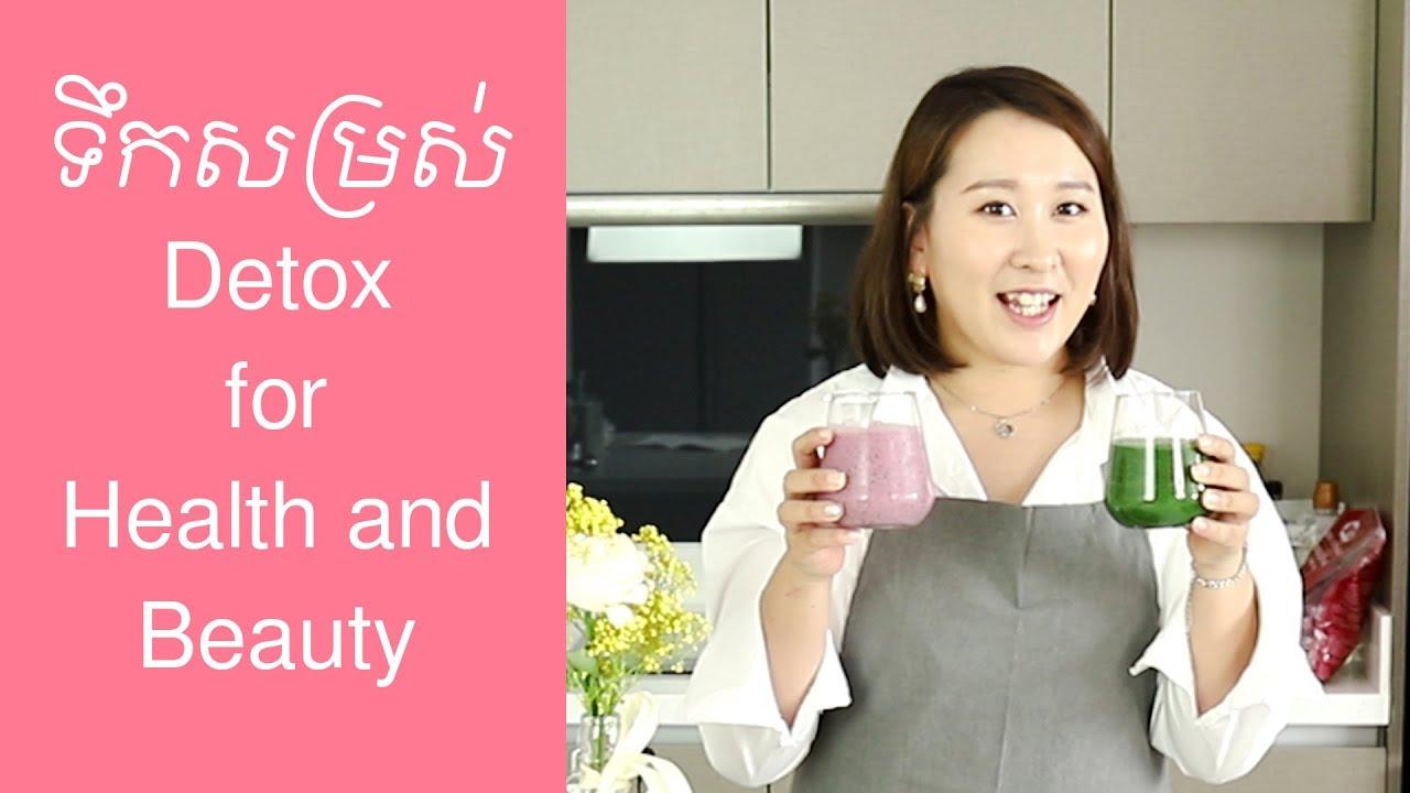 [Neary Korea] #91. How to make Secret Detox Juice for health&beauty (ទឹកសម្រស់របស់នារីកូរ៉េ)