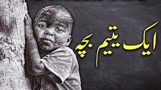 Ek yateem Bacha /orphans/Yateem Ke Haqooq aur Hussan E Salook URDU CENTER PLUS presents