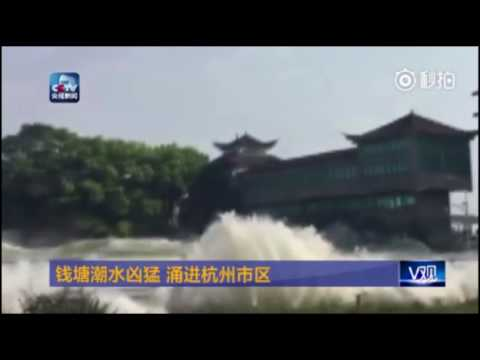Huge tidal bore of Qiantang River invaded Hangzhou city on Sept 18