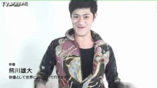 俳優:熊川雄大TVライブオンラインCM。 - Captured Live on Ustream at ...