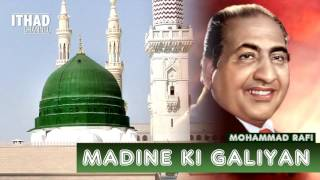 Download Madine ki Galiyan by Mohammad Rafi (Golden Voice) Naat Sharif MP3 song and Music Video