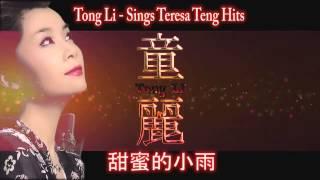 Tong Li 童麗 [ ถงลี่ ]  Sings Teresa Teng Hits