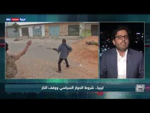 ليبيا.. شروط الحوار السياسي ووقف النار  - نشر قبل 7 ساعة