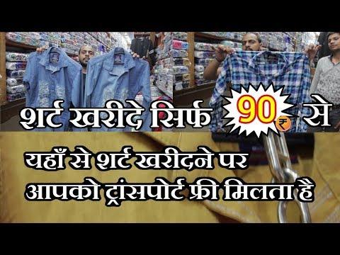 सबसे सस्ती शर्ट ट्रांसपोर्ट फ्री मिलता है यहाँ Wholesale Market Gandhi Nagar Cheap cloths Market