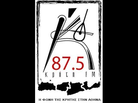 ΚΡΗΤΗ FM 87,5 ( www.kritifm.com )
