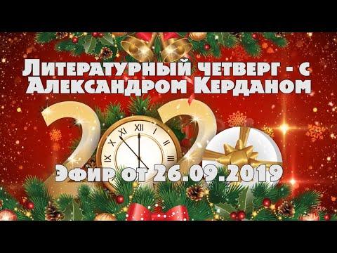 Лучшие эфиры-2019: Литературный четверг - с Александром Керданом
