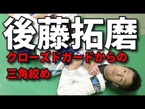 【テクニック】後藤拓磨/クローズドガードからの三角絞め