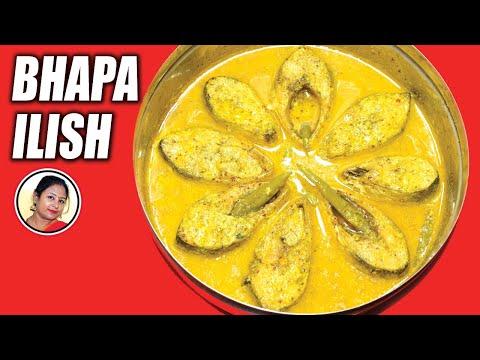 Ilish Bhapa - Famous Traditional Bengali Recipe Bhapa Ilish - Steamed Hilsa Fish Recipe