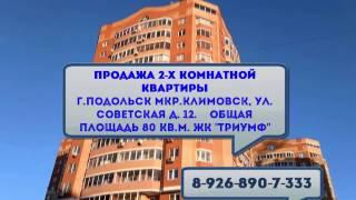 видео Новостройки в Климовске от застройщика