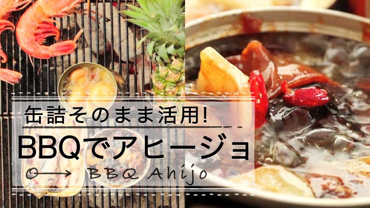 BBQでアヒージョ C CHANNEL レシピ , YouTube