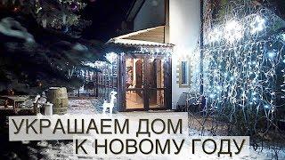 видео Украшаем дом к новому году