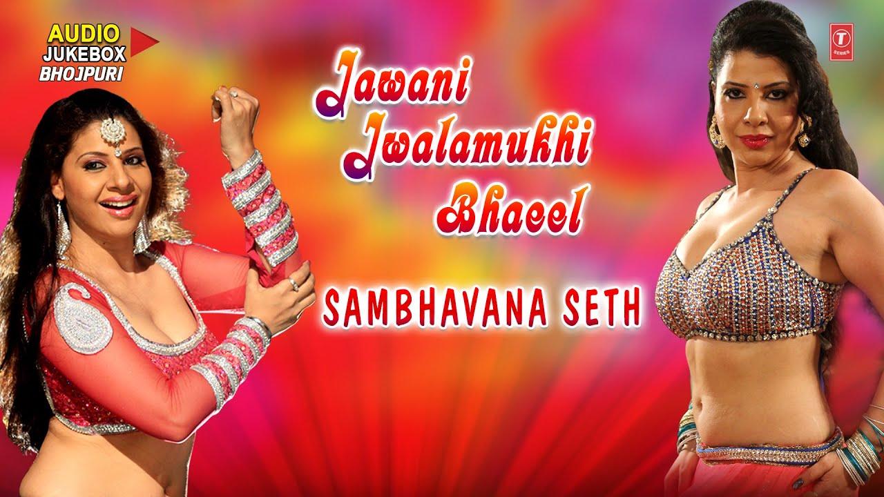 JAWANI JWALAMUKHI BHAEEL [ Bhojpuri Audio Jukebox ] By SAMBHAVANA SETH