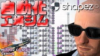 自動化工場シミュレーション Shapez.io ゲーム実況プレイ 日本語 PC [Molotov Cocktail Gaming]